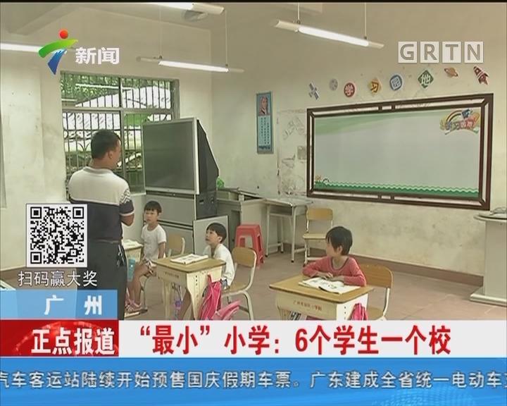 """广州 """"最小""""小学:6个学生一个校"""