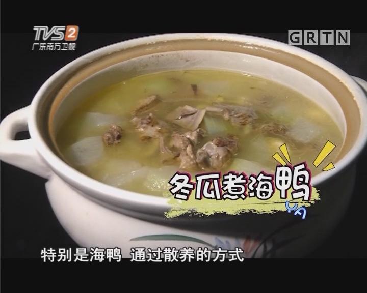 冬瓜煮海鸭