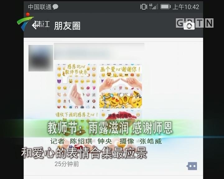 教师节:雨露滋润 感谢师恩