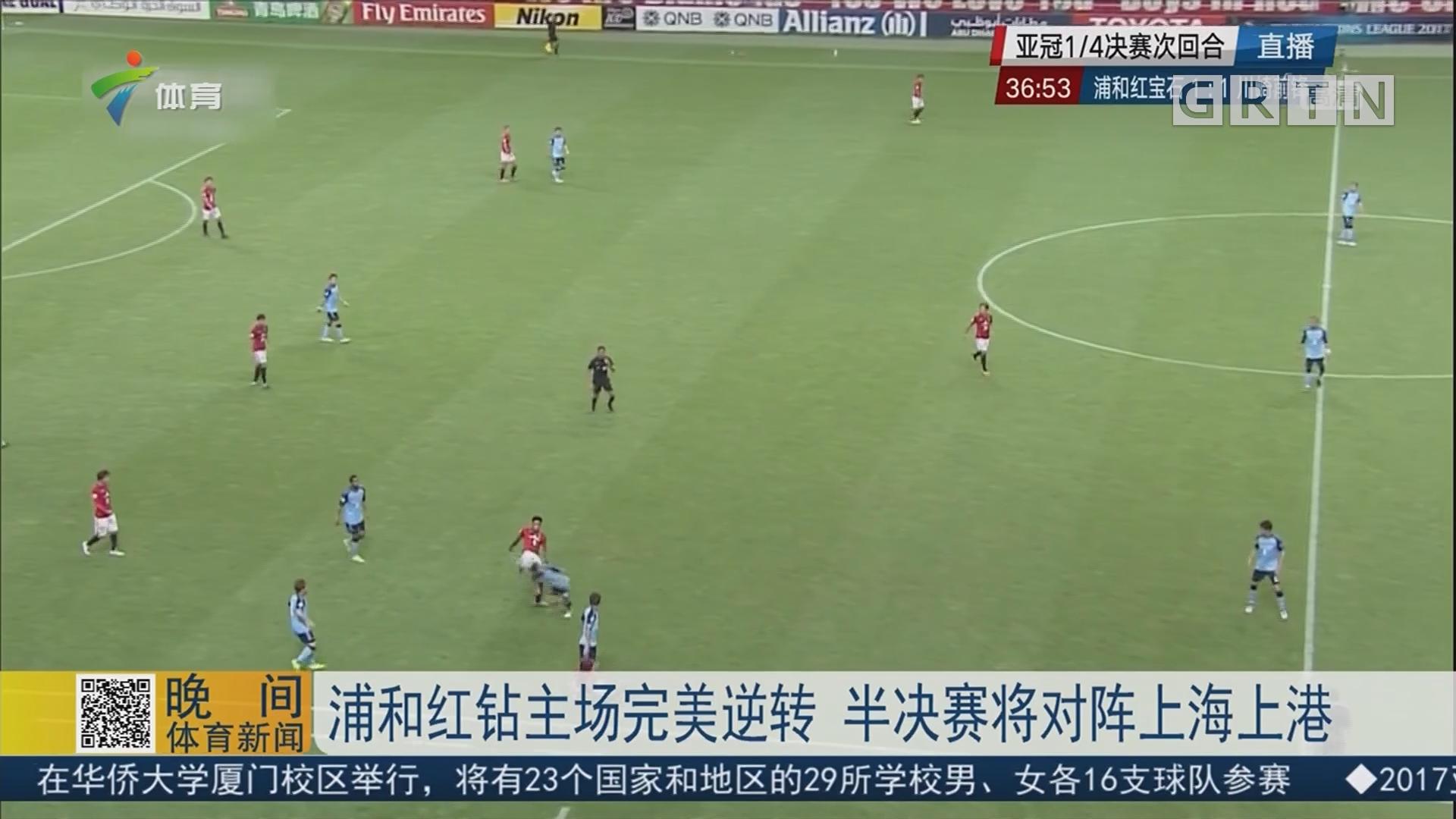 浦和红钻主场完美逆转 半决赛将对阵上海上港