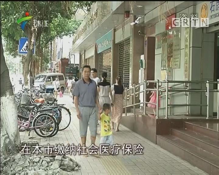 最新:广州积分入户不在将计生作为基本条件