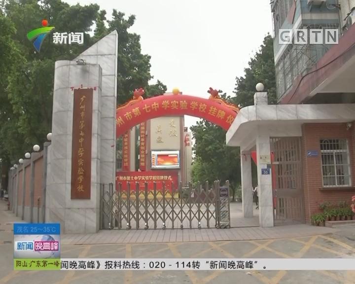 广州:七中实验学校成立 三校资源共建共享