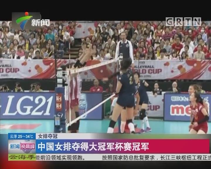女排夺冠 中国女排夺得大冠军杯赛冠军