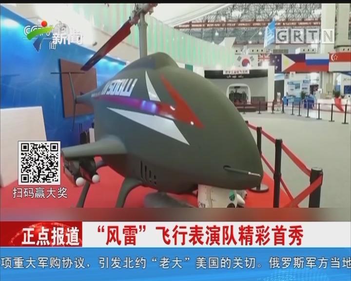 天津直升机博览会开幕