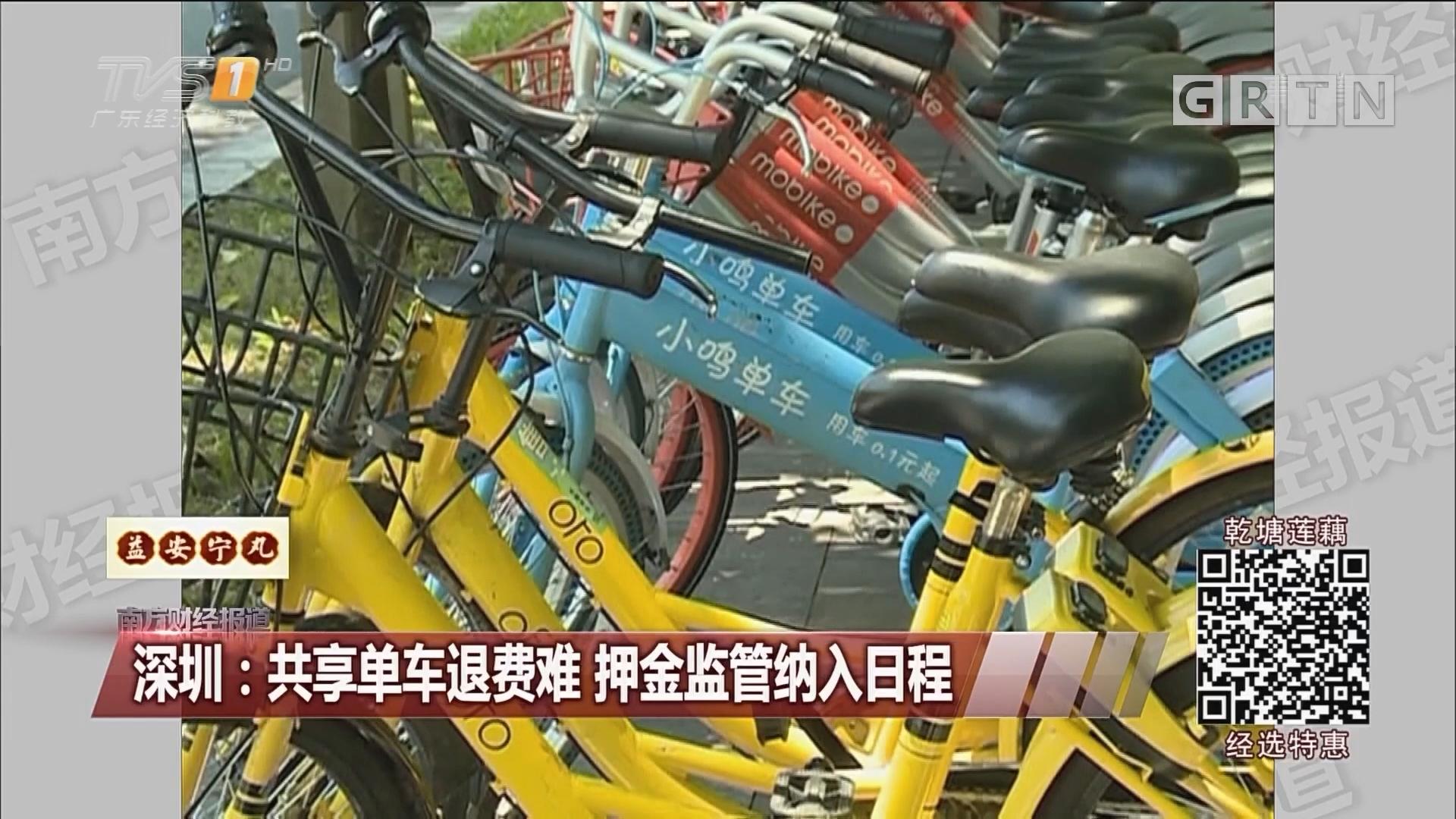深圳:共享单车退费难 押金监管纳入日程