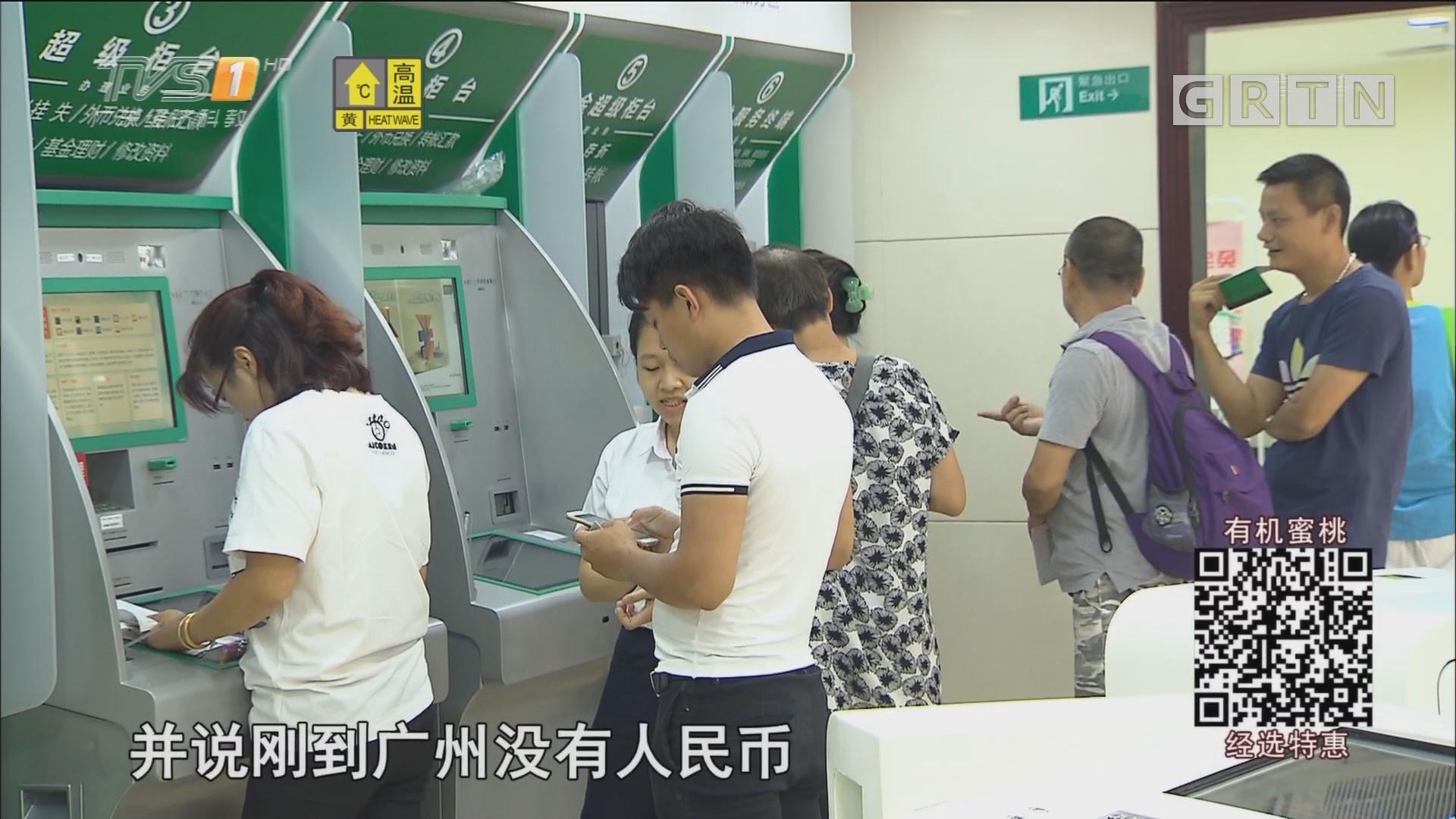 警方发布:提防诈骗新花样 陌生人借钱不要给!