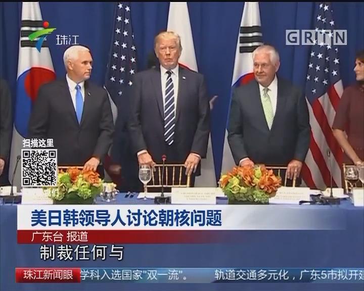 美日韩领导人讨论朝核问题
