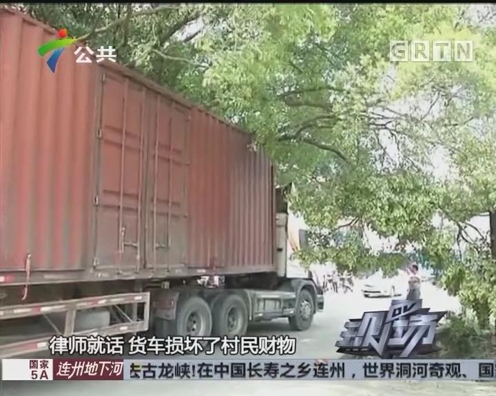 司机求助:货车撞断树枝 村民索赔18.8万