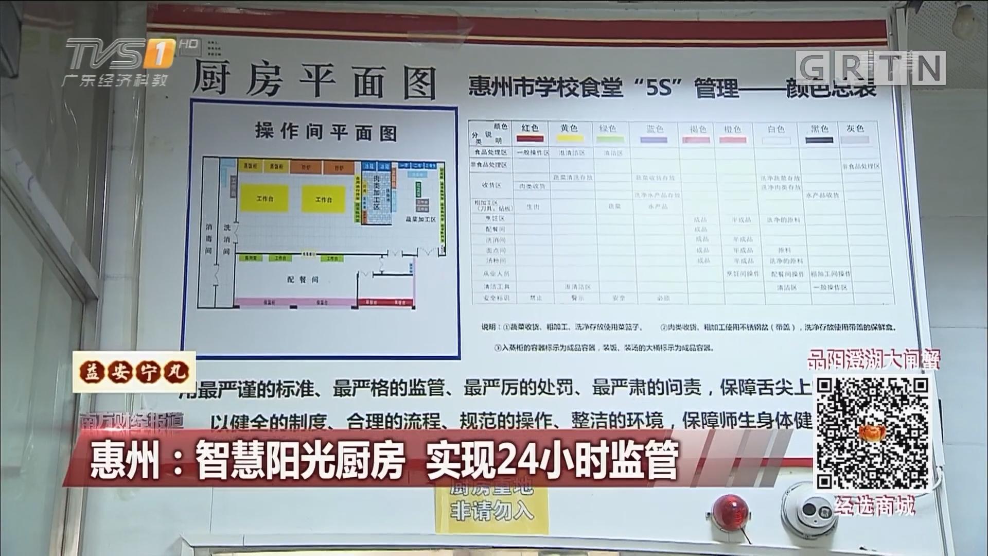 惠州:智慧阳光厨房 实现24小时监管