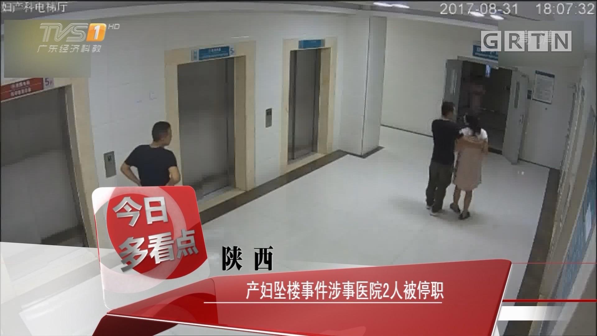 陕西:产妇坠楼事件涉事医院2人被停职