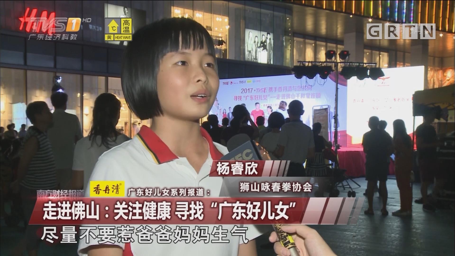 """广东好儿女系列报道:走进佛山:关注健康 寻找""""广东好儿女"""""""