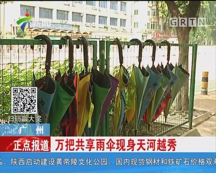 广州:万把共享雨伞现身天河越秀