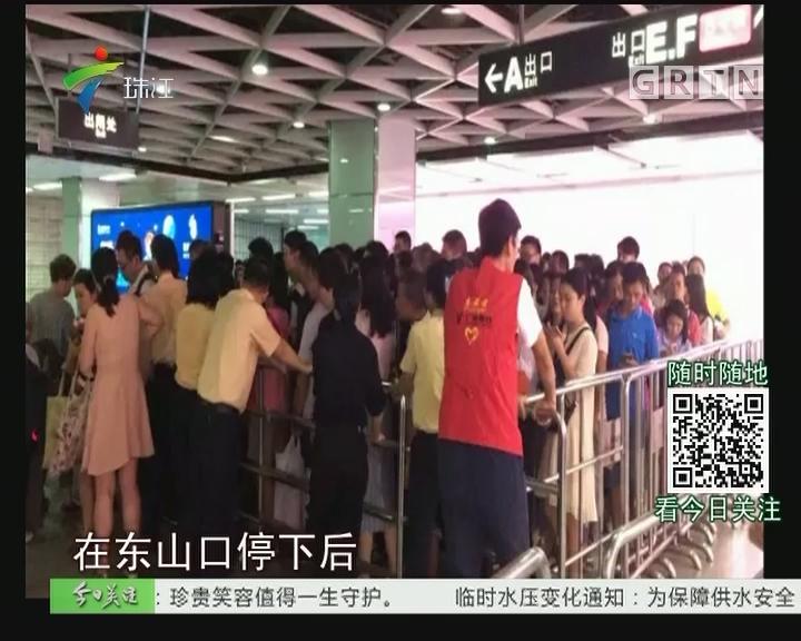 广州:地铁一号线早高峰出现故障