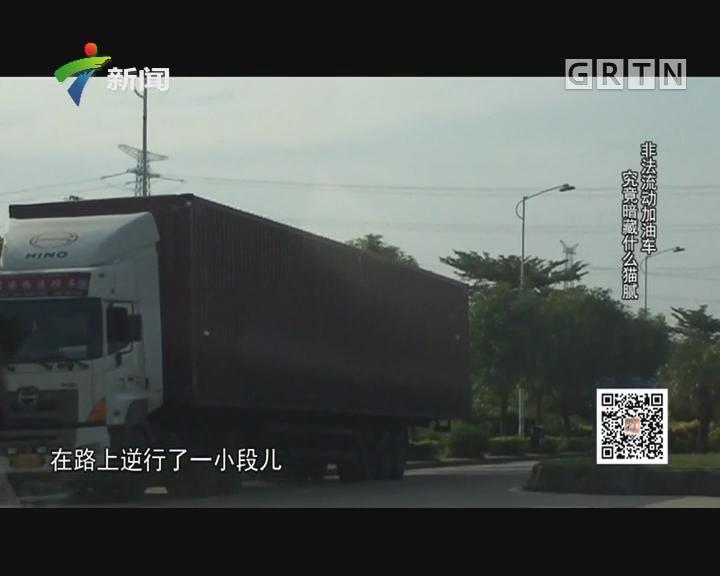 [2017-09-20]社会纵横:非法流动加油车 究竟暗藏什么猫腻
