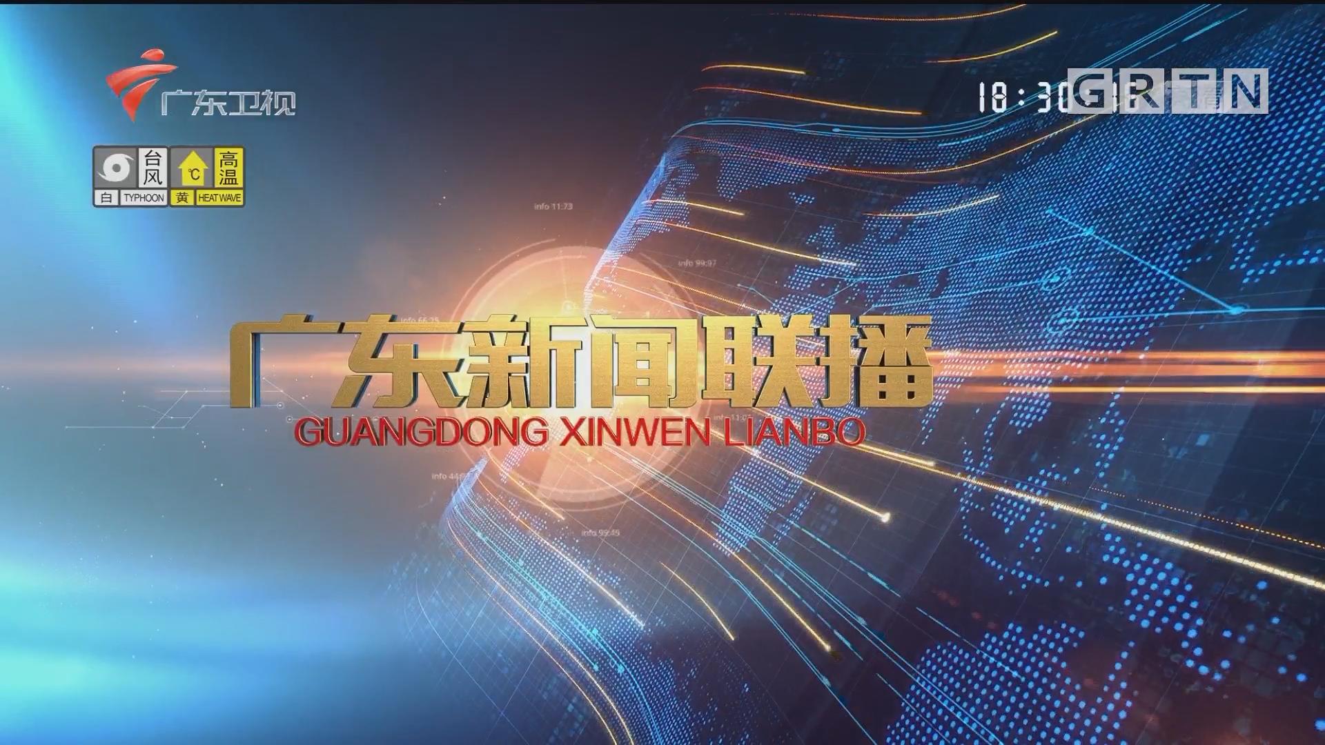 [HD][2017-09-02]广东新闻联播:胡春华主持召开省委常委会议 为党的十九大胜利召开营造良好氛围