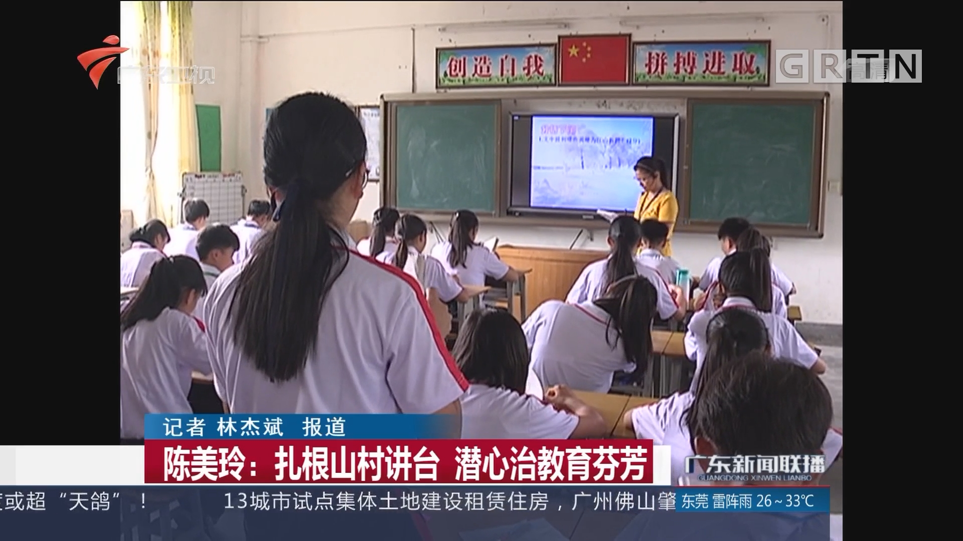 陈美玲:扎根山村讲台 潜心治教育芬芳