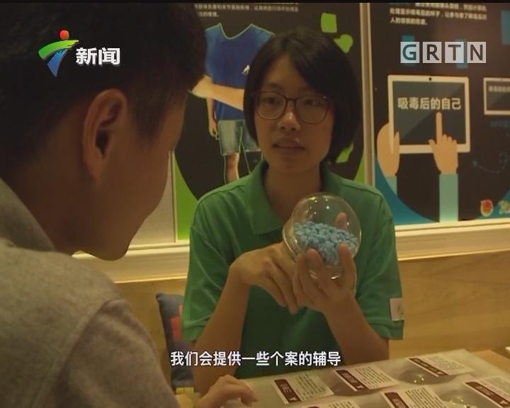 广州:党政重视 完善禁毒组织保障机制
