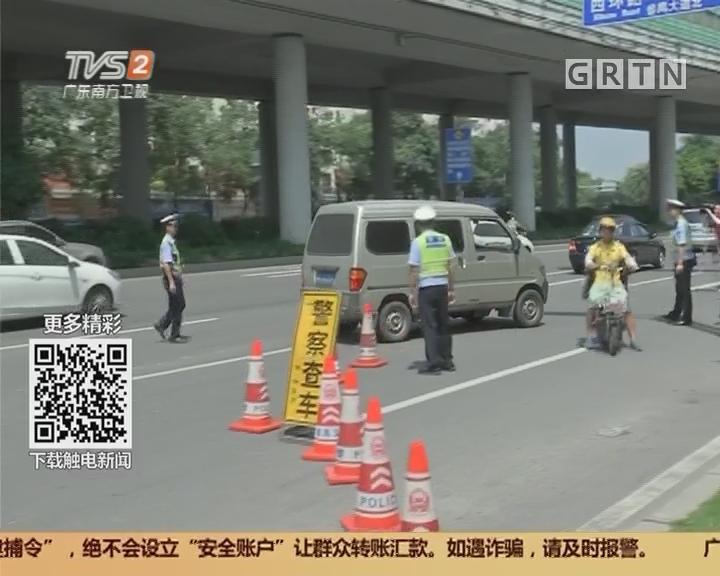 """广州番禺:严治""""五类车"""" 交通事故大幅减少"""