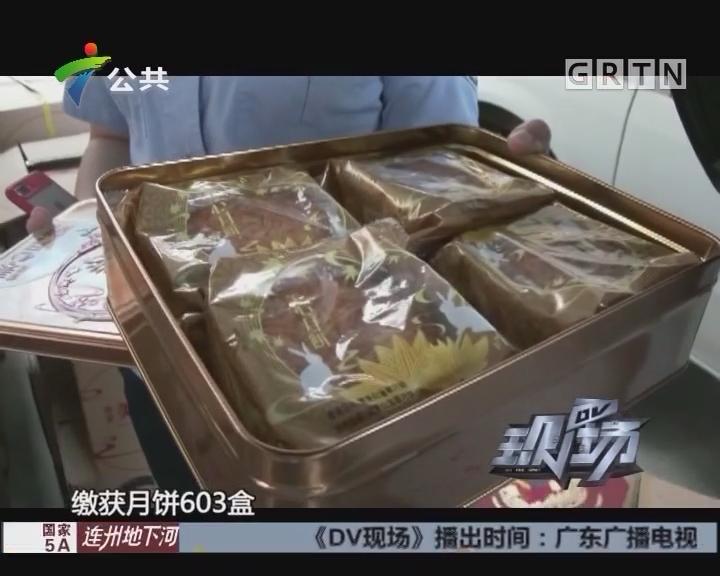 深圳警方突袭 查获1200余盒假冒月饼