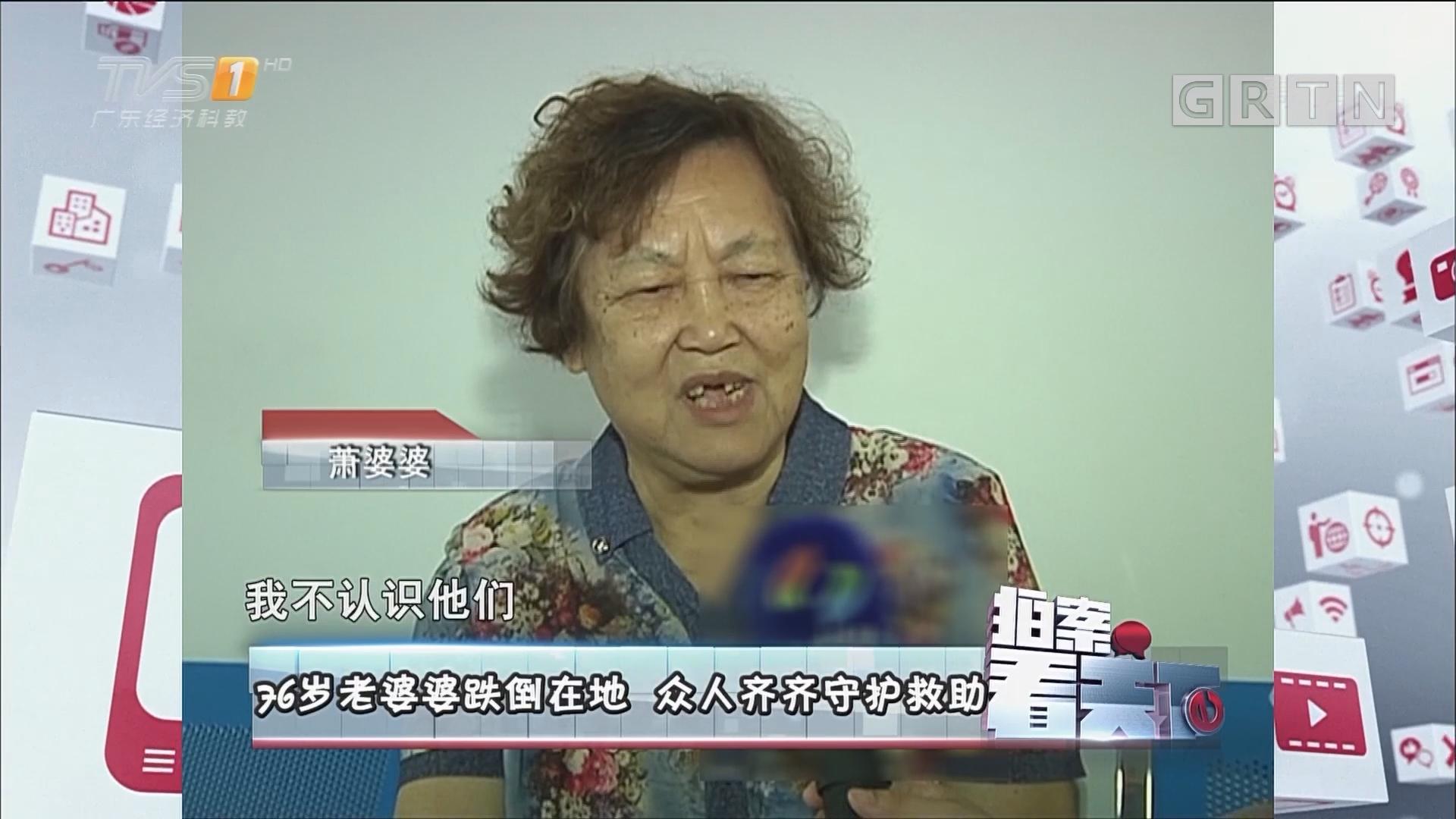 [HD][2017-09-21]拍案看天下:76岁老婆婆跌倒在地 众人齐齐守护救助