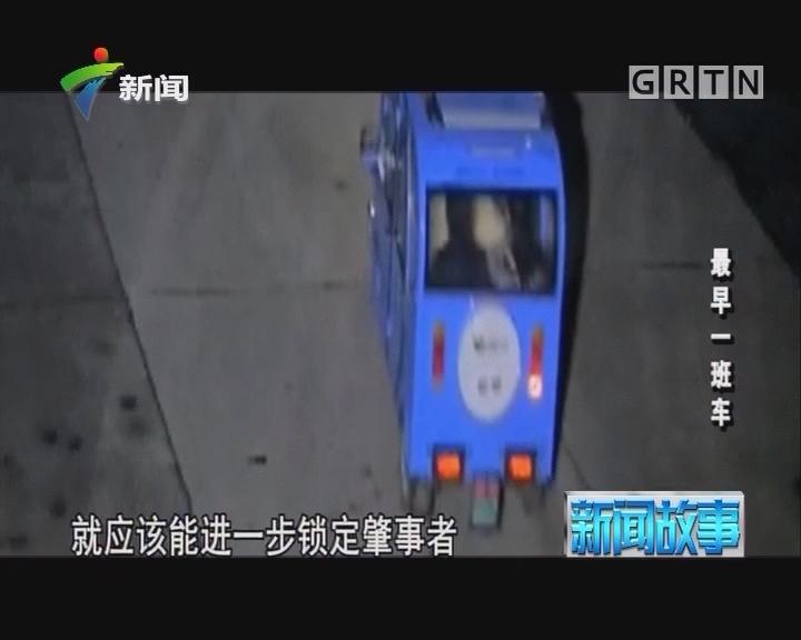 [2017-09-30]新闻故事:最早一班车