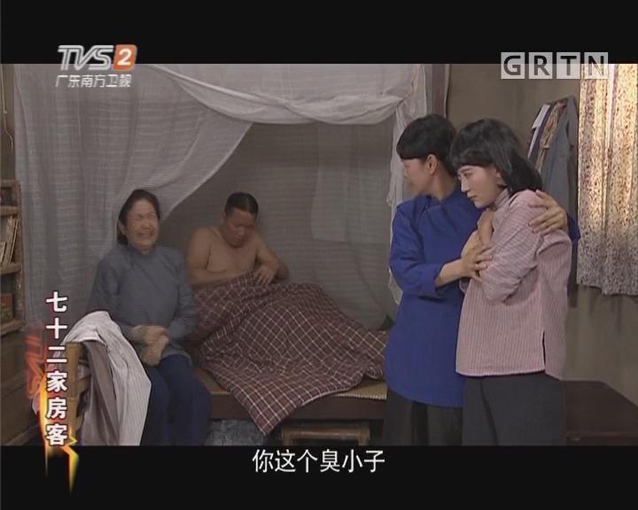 [2017-09-25]七十二家房客:二女争夫(下)