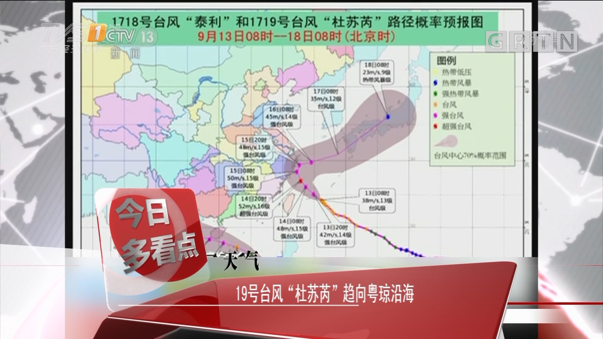 """天气:19号台风""""杜苏芮""""趋向粤琼沿海"""