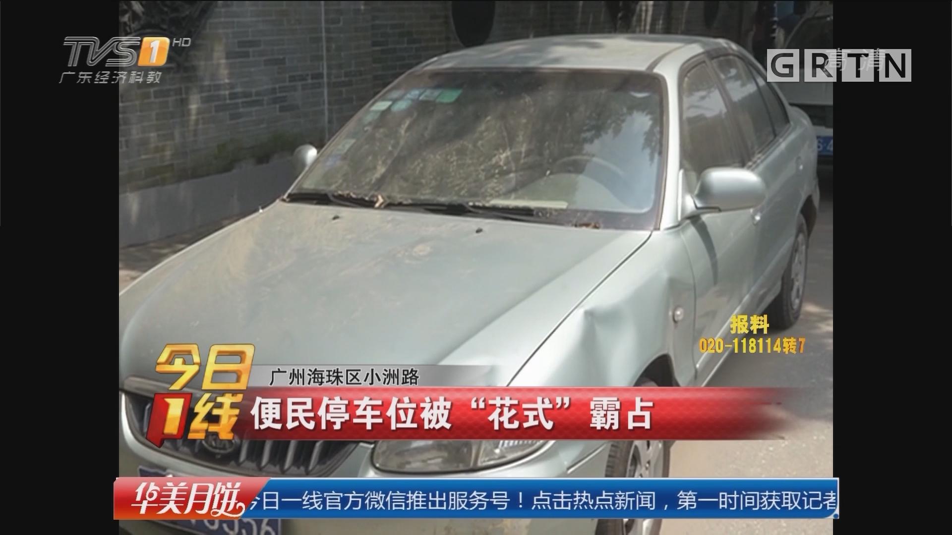 """广州海珠区小洲路:便民停车位被""""花式""""霸占"""