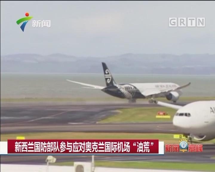 """新西兰国防部参与应对奥克兰国际机场""""油荒"""""""