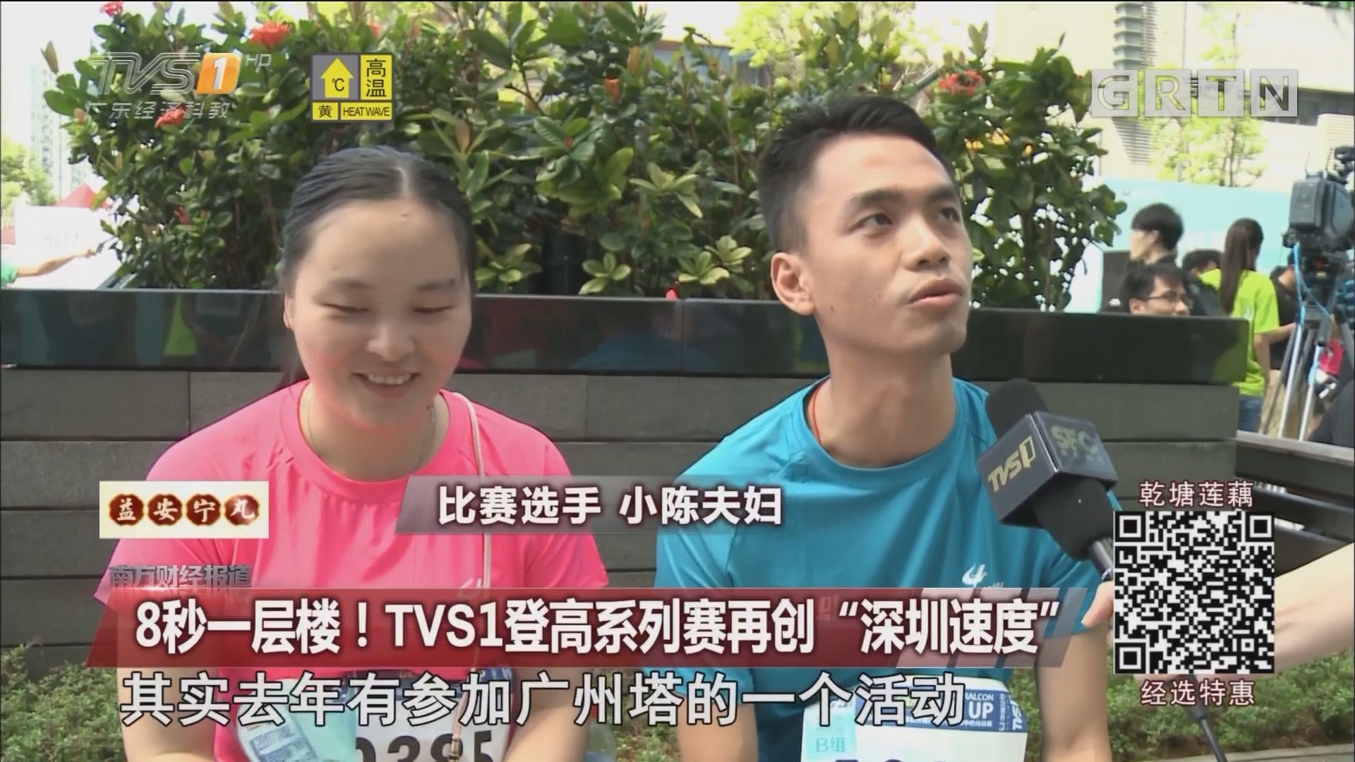 """8秒一层楼!TVS1登高系列赛再创""""深圳速度"""""""