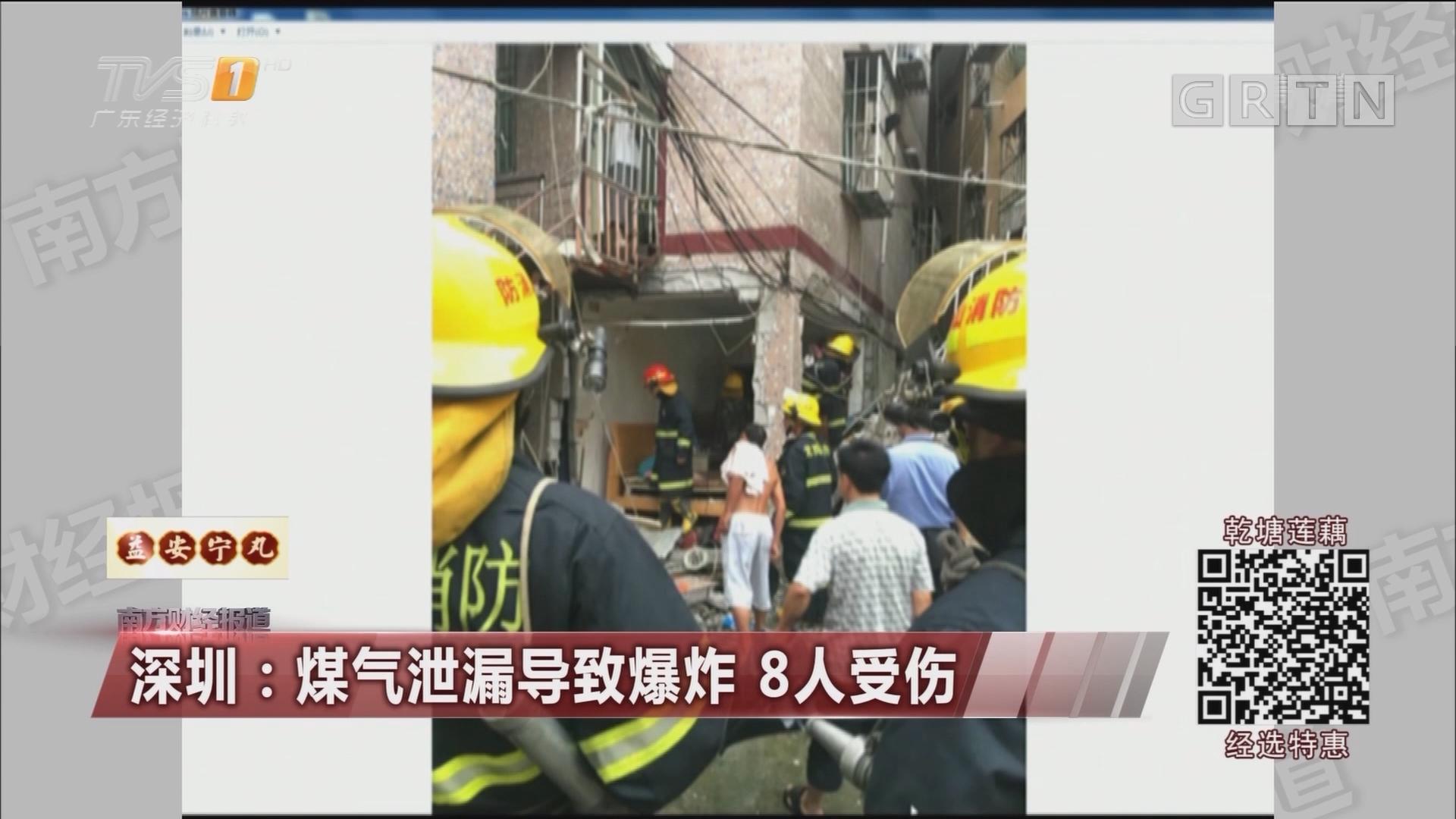 深圳:煤气泄漏导致爆炸 8人受伤