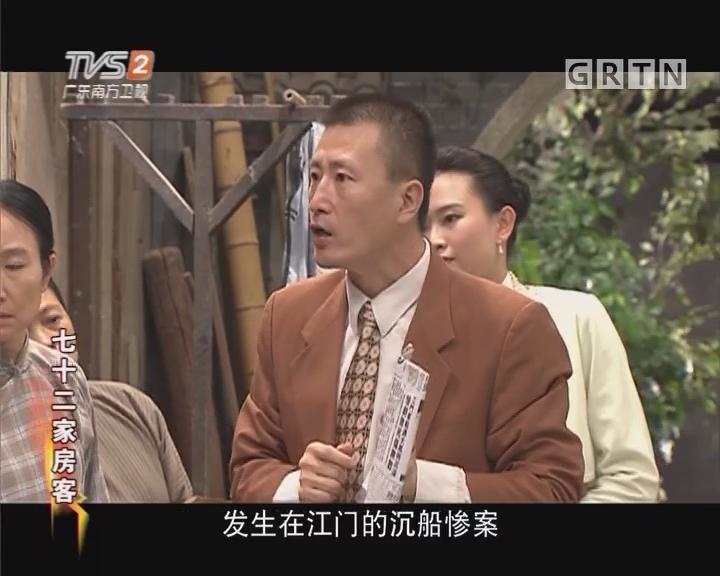 [2017-09-02]七十二家房客:东山少爷梦