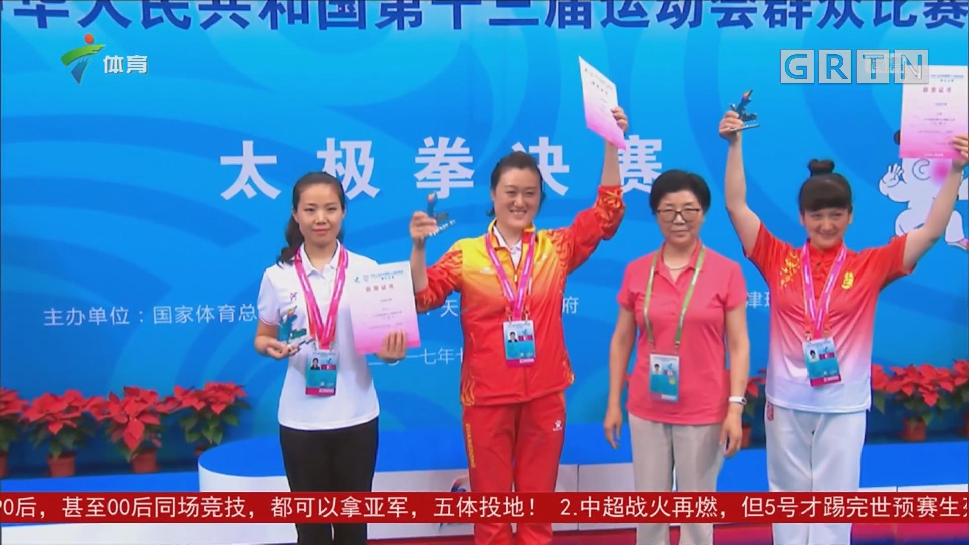 天津全运会群众项目 广东代表团表现优异