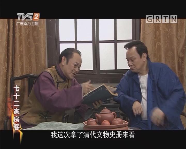 [2017-09-29]七十二家房客:御用尿壶