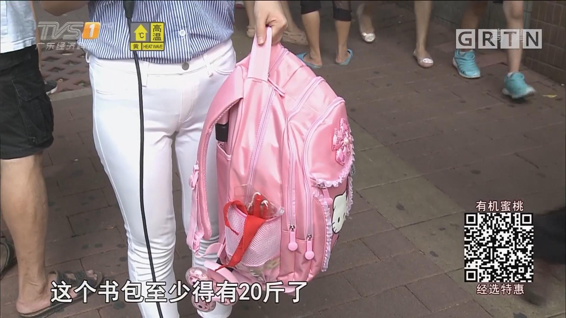 广州小学生书包重 专家提醒家长可适当帮助