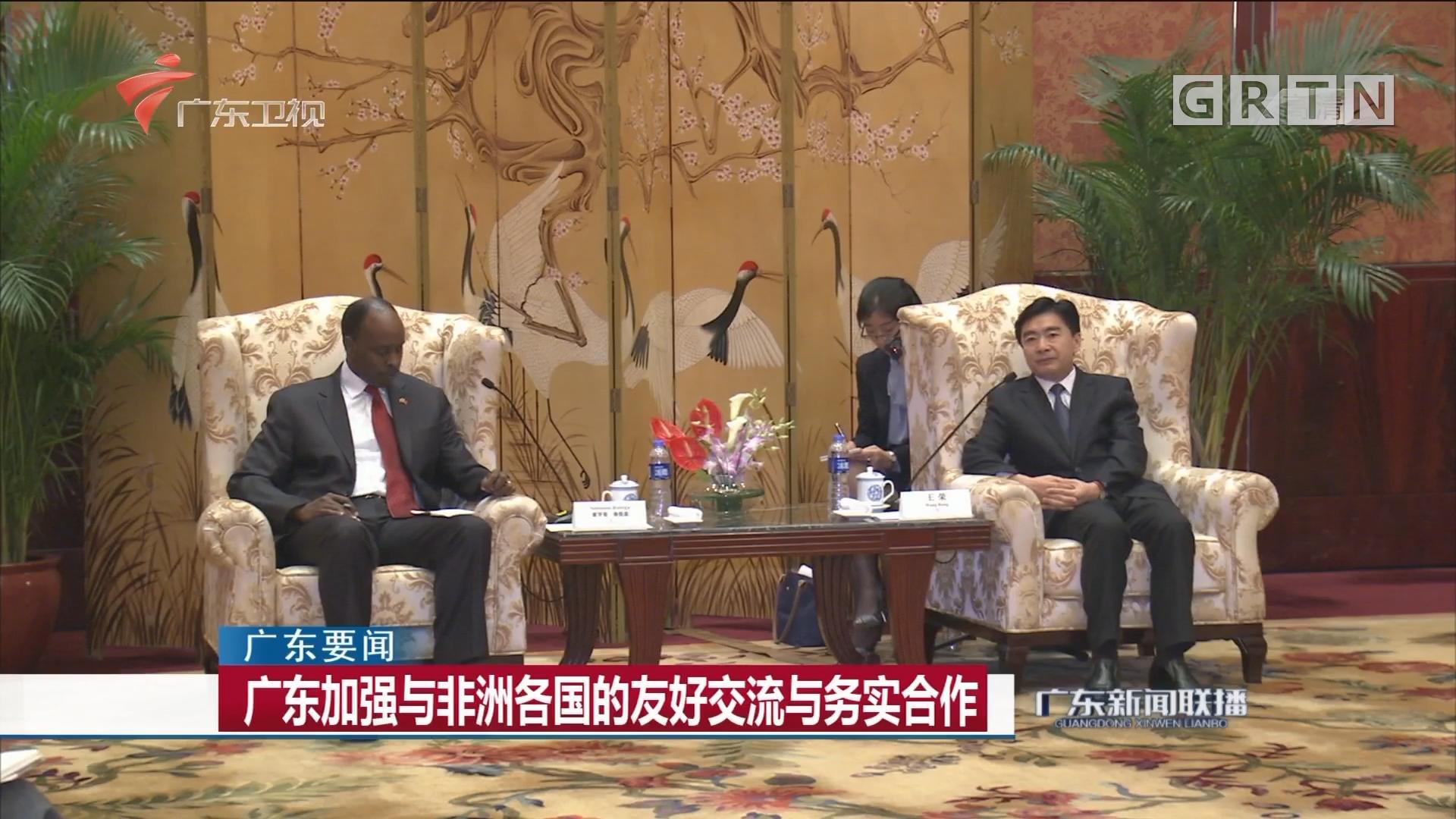 广东加强与非洲各国的友好交流与务实合作