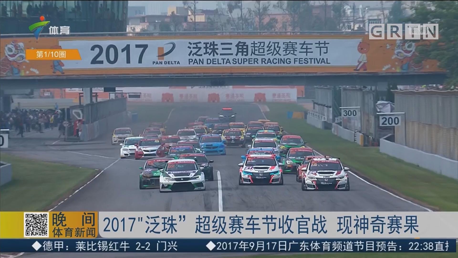 """2017""""泛珠""""超级赛车节收官战 现神奇赛果"""