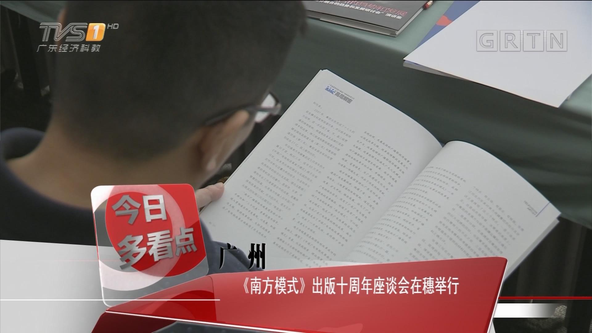 广州:《南方模式》出版十周年座谈会在穗举行