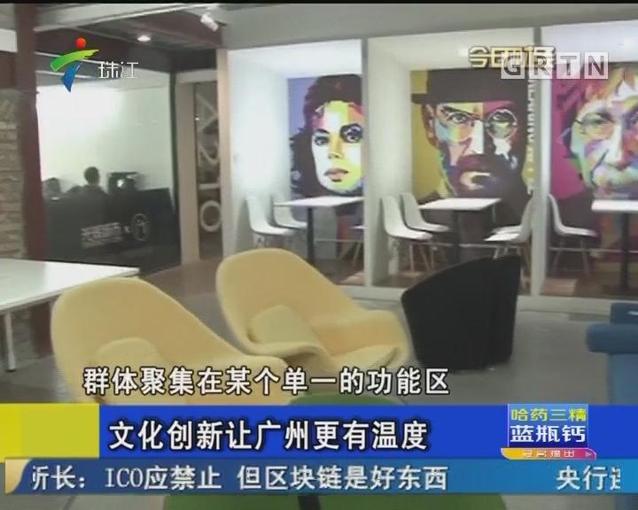 文化创新让广州更有温度