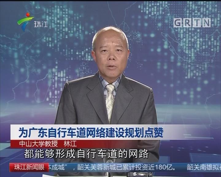 为广东自行车道网络建设规划点赞