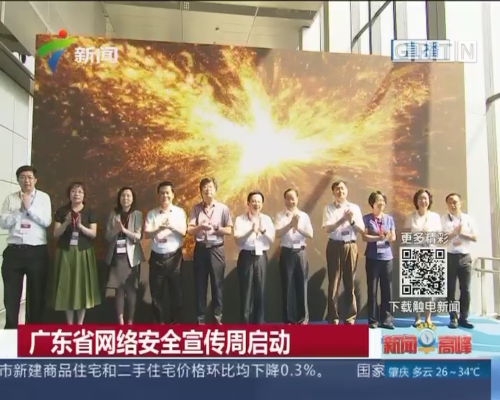 广东省网络安全宣传周启动