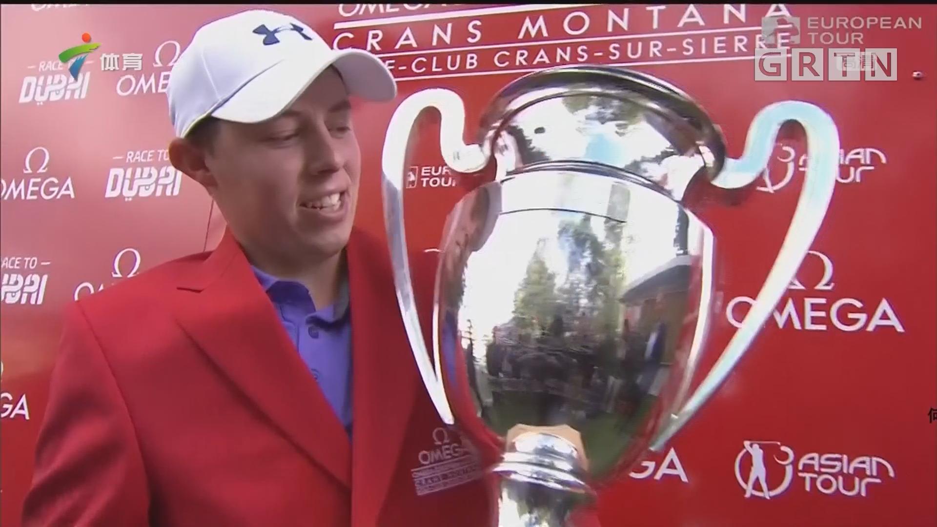 高尔夫欧洲大师赛 菲茨帕特里克夺冠