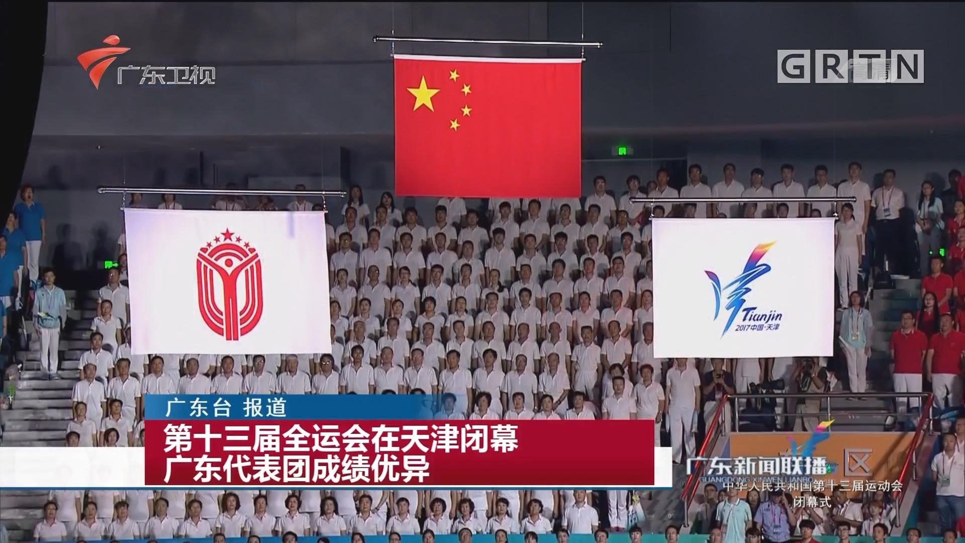 第十三届全运会在天津闭幕 广东代表团成绩优异
