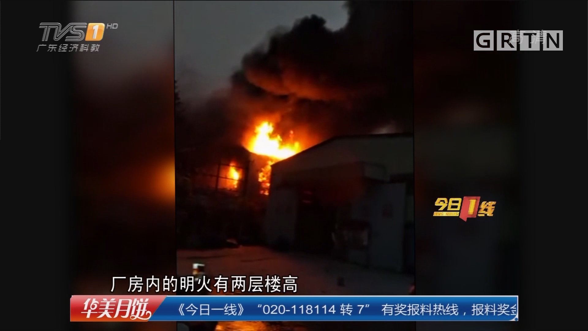 广州番禺洛浦:箱包厂烧四个钟 18台消防车灭火