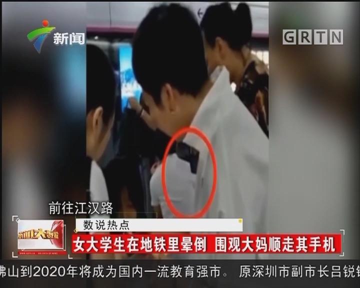 女大学生在地铁里晕倒 围观大妈顺走其手机
