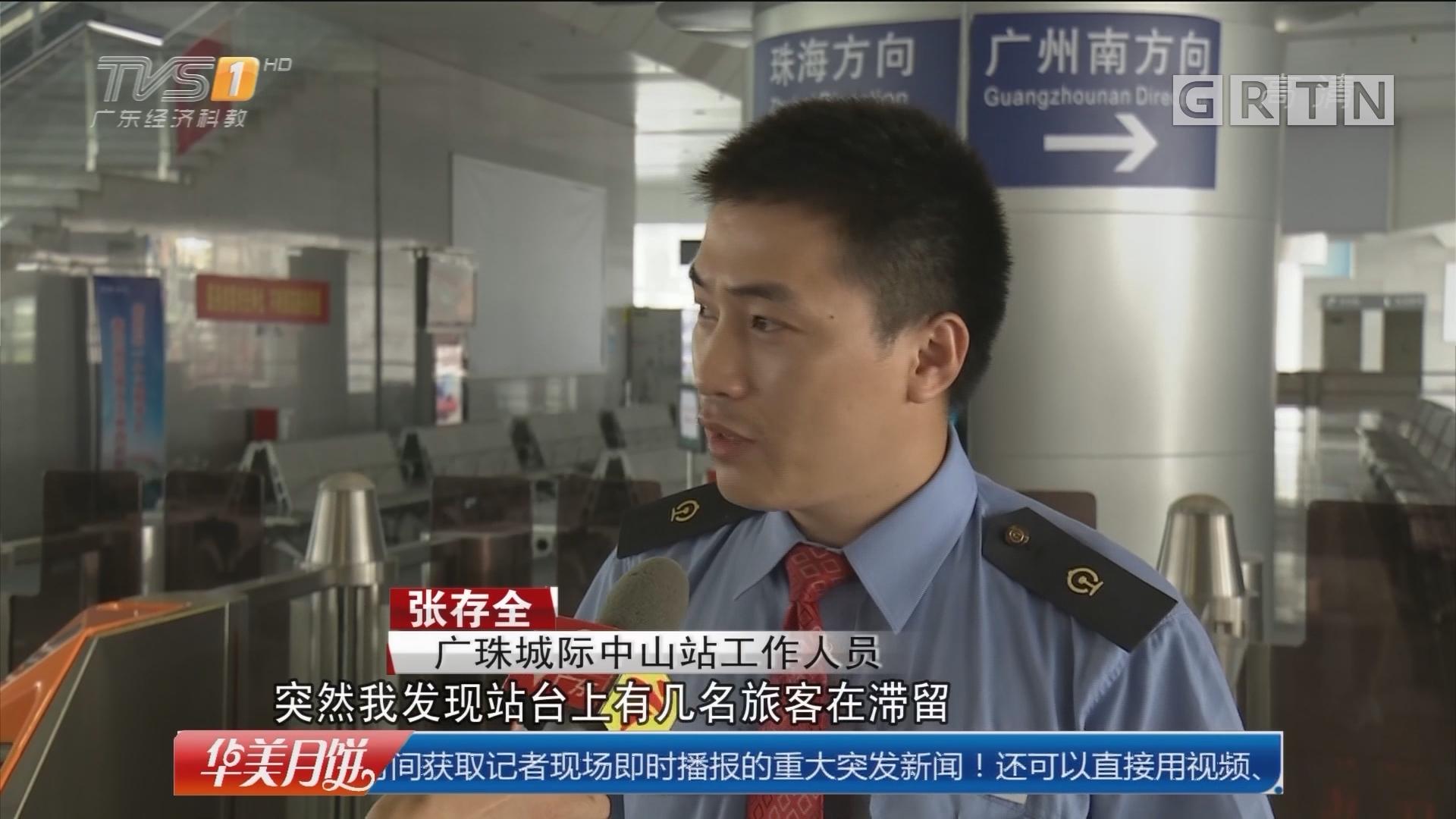 广珠城际中山站:乘客遗落钱包 铁路人接力寻回!
