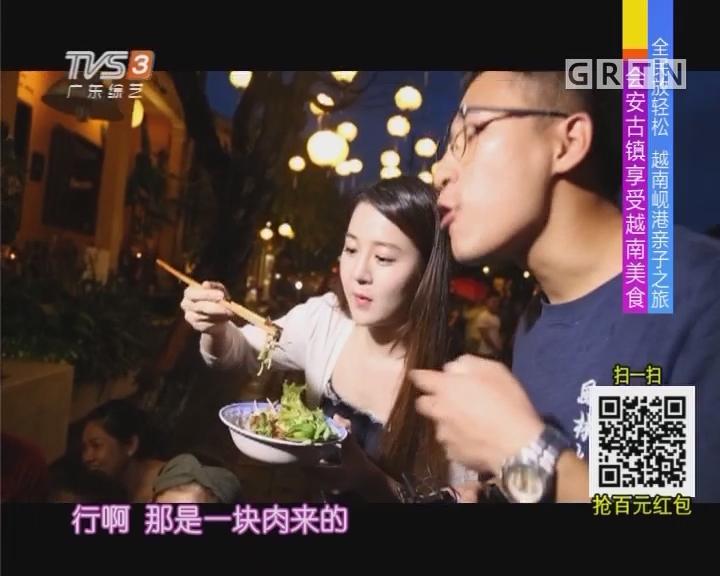 全民放轻松:越南岘港亲子之旅——会安古镇享受越南美食