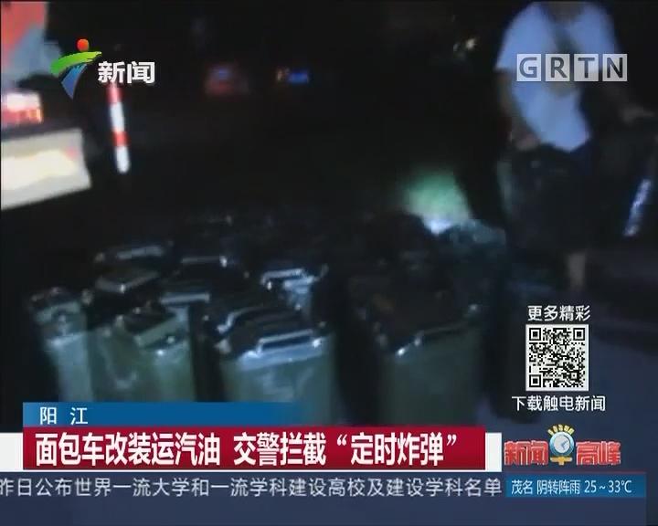 """阳江:面包车改装运汽油 交警拦截""""定时炸弹"""""""