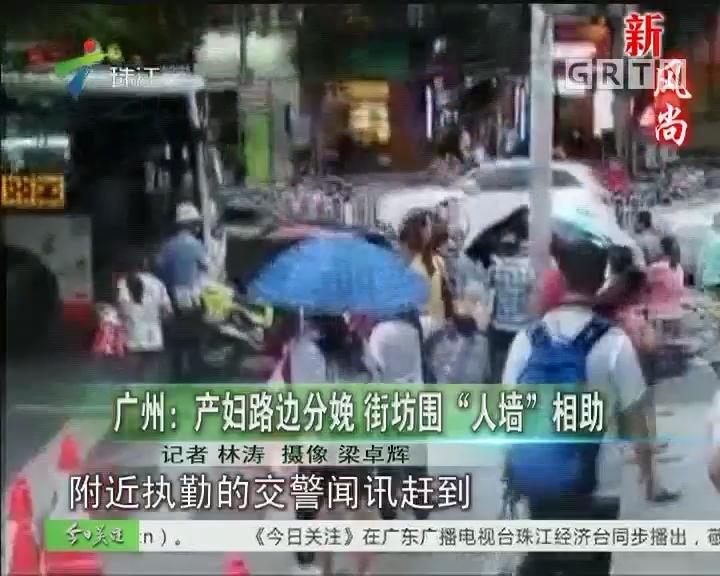 """广州:产妇路边分娩 街坊围""""人墙""""相助"""
