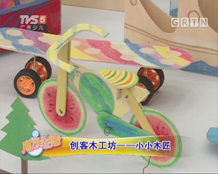 [2017-09-14]南方小记者:创客木工坊——小小木匠